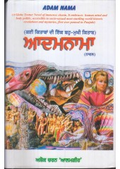 Adam Nama - Book By Ashok Charan Alamgir