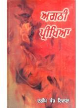 Agni Parikhya - Book By Dalip Kaur Tiwana