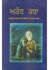 Akath Katha - Book By Harnam Das Sehrai