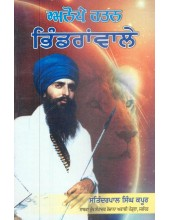 Anokhe Ratan Bhindranwale - Book By Satinderpal Singh Kapur