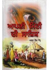 Apni Mitti di Sazish - Book By Pargat Singh Sidhu