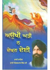 Aukhi Ghadi Na Dekhan Dei - Book By Bhai Pinderpal Singh