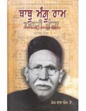Babu Mangu Ram  - Book By Megh Raj M.A