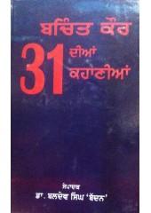 Bachint Kaur Diyan 31 Kahaniyan - Book By Baldev Singh Baddan