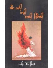 Band Pai Ghari Wargi Zindagi - Book By Harjit Kaur Virk