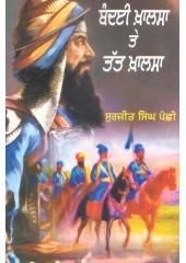 Bandai Khalsa Te Tatt Khalsa - Book By Surjit Singh Panchi