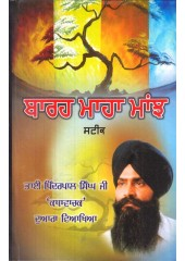 Barah Maha Manj Steek - Book By Bhai Pinderpal Singh