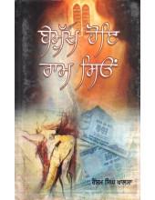 Bemukh Hoye Ram Seyon - Book By Resham Singh Khalsa