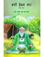 Bhai Budhan Shah - Book By Bhai Vir Singh