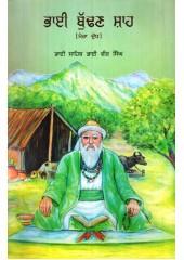 Bhai Budhan Shah - Book By Bhai Vir Singh