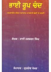 Bhai Roop Chand - Book By Bhai Harcharan Singh