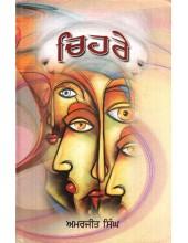 Chehre - Book By Amarjit Singh