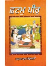 Chhatam Peer - Book By Harnam Das Sehrai
