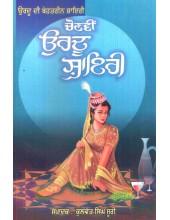 Chonvin Urdu Shairee - Book By Kulwant Singh Suri