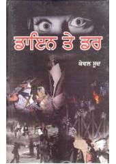 Daien Te Daar - Book By Kewal Sood
