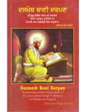 Dasmesh Bani Darpan - Book By Harjinder Singh Kanwal