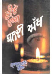 Deevey Wang Baldi Akh - Book By Gurbachan Singh Bhullar