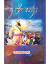Deg Teg Fateh - Book By Harnam Das Sehrai