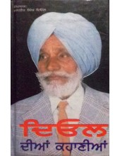 Deol Dian Kahaniyan - Book By Mandhir Singh Deol