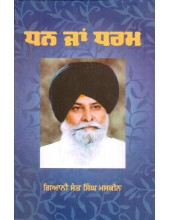 Dhan Ja Dharam - Book By Gyani Sant Singh ji Maskeen