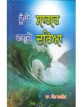 Dhoonghe Sagar Vagde Darya - Book By Dr. S. Tarsem