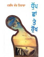 Dhup Chan Te Rukh - Book By Dalip Kaur Tiwana
