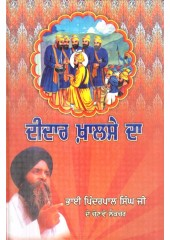 Didar Khalse Da - Book By Bhai Pinderpal Singh Ji