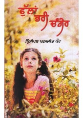 Fullan Bhari Changer - Book By Principal Paramjeet Kaur