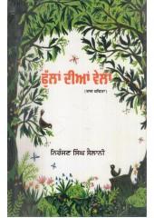 Fullan Diyan Velan - Book By Naranjan Singh Sailani