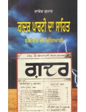 Gadar Party Da Sahit - Book By Rakesh Kumar