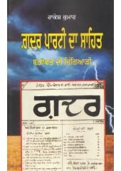 Gadar Party Da Sahit - Book By Rakesh Kumar
