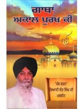 Gatha Akal Purakh Ki - Book By Gyani Sant Singh Ji Maskeen