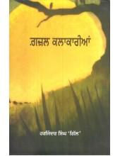 Ghazal Klakarian - Book By Harjinder Singh Gill
