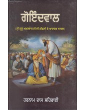 Govindwal - Book By Harnam Das Sehrai