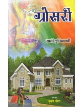Grocery - Book By Sathi Ludhianvi