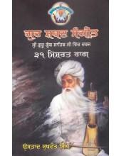 Gur Shabad Sangeet (31 Mishrat Raag) - Book By Principle Sukhwant Singh