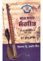 Gur Shabad Sangeet - Book By Principle Sukhwant Singh