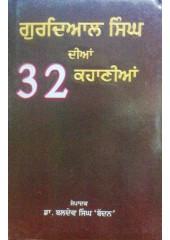 Gurdial Singh Dian 32 Kahanian - Book By Baldev Singh Baddan