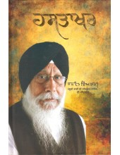 Hastakhar - Book By Kirandeep kaur