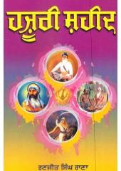 Hazoori Shaheed - Book By Ranjit Singh Rana