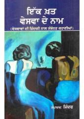 Ik Khat Veshwa De Na - Book By Jinder