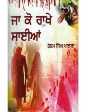 Ja Ko Rakhe Saian - Book By Resham Singh Khalsa