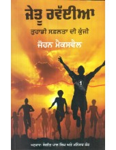Jaitu Raviaya - Book By John Maxwell