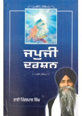 Japuji Darshan - Book By Bhai Pinderpal Singh Ji