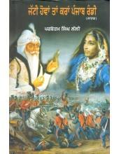 Jatti Hovan Tan Kran Punjab Randi - Book By Parshotam Singh Lalli