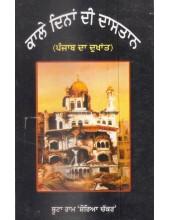 Kale Dinan Di Dastaan - Book By Boota Ram 'Shaurya Chakra'