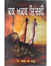 Kath Akath Zindagi - Book By Dr. Satwant Kaur Matharu