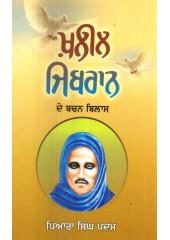 Khalil Gibran De Bachan Bilas - Book By Prof. Piara Singh Padam