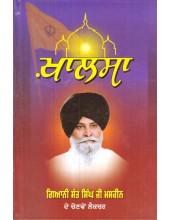 Khalsa - Book By Gyani Sant Singh Ji Maskeen