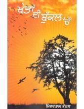 Khetan Di Bukkal Cho - Book By Minderpal Bhathal